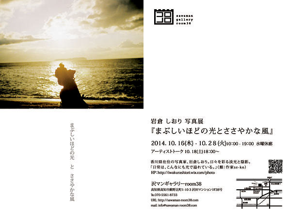 岩倉しおり 写真展 『まぶしいほどの光とささやかな風』