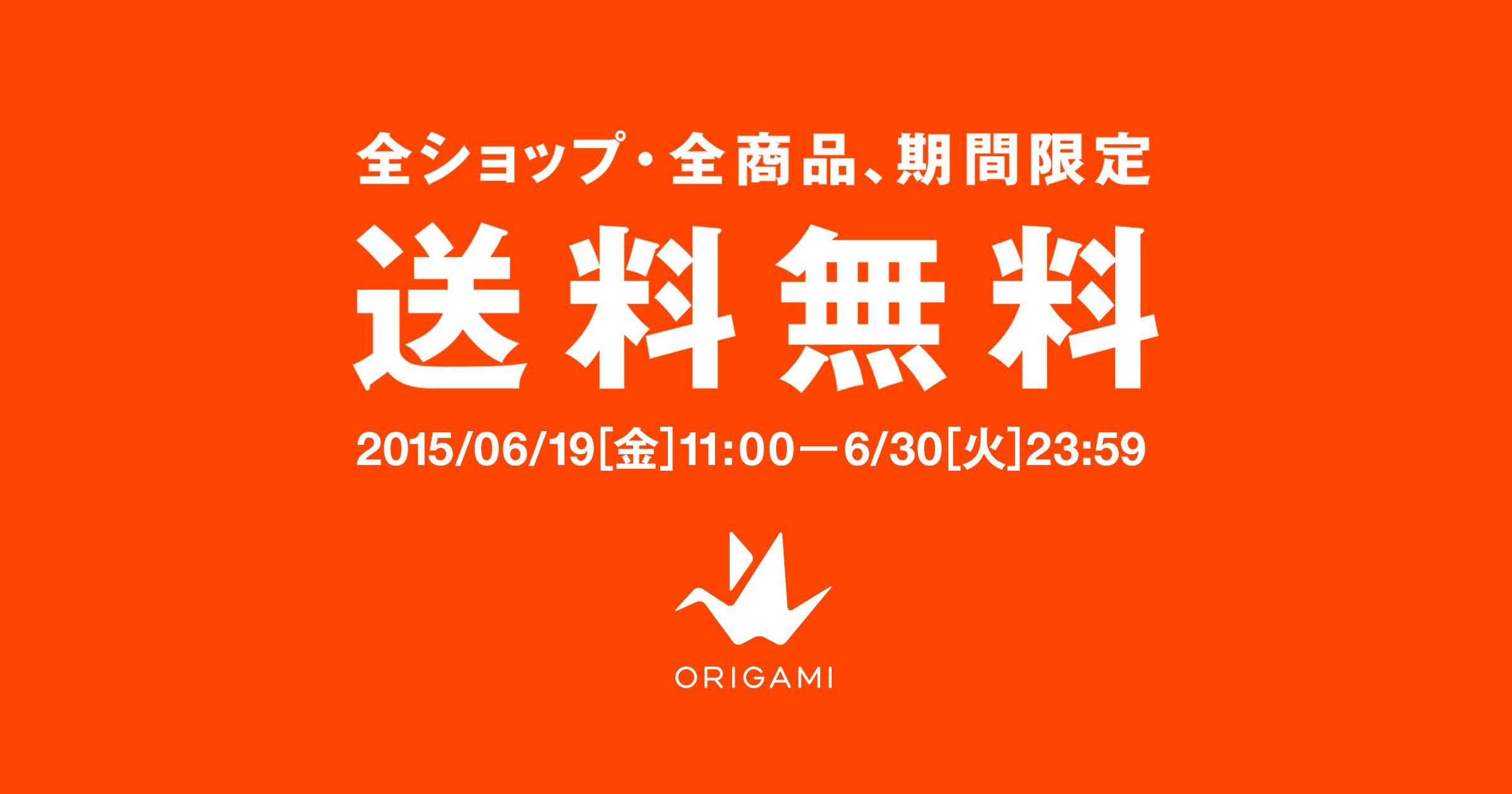Origami送料無料キャンペーン